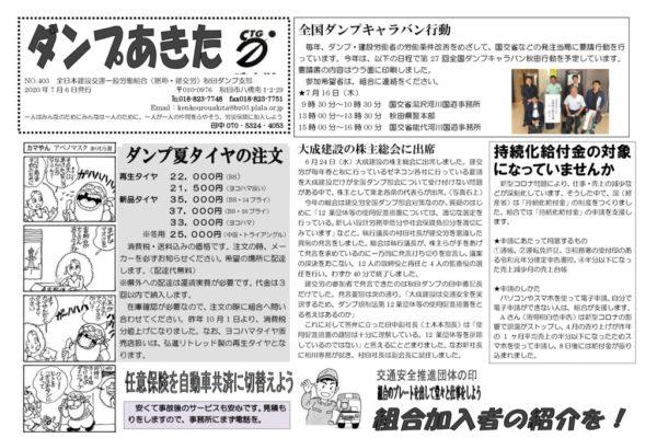【秋田ダンプ支部】ダンプあきた No.403