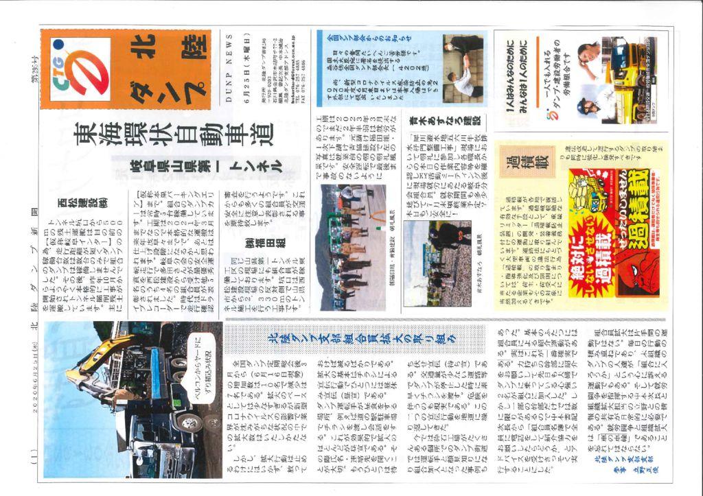 【北陸ダンプ支部】北陸ダンプ新聞 第295号