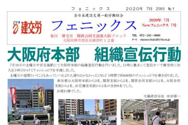 【関西合同支部南大阪ブロック】フェニックス 7号
