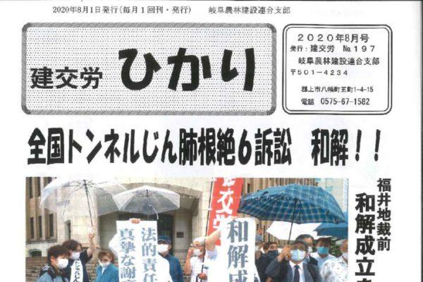【岐阜農林建設連合支部】ひかり No197