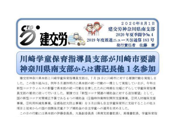 神奈川県南支部推進ニュース 通算183号