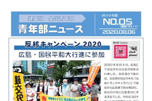 青年部ニュース 通算No.11