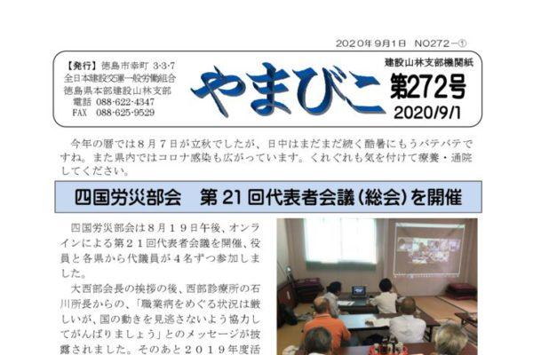 【徳島・建設山林支部】やまびこ No.272
