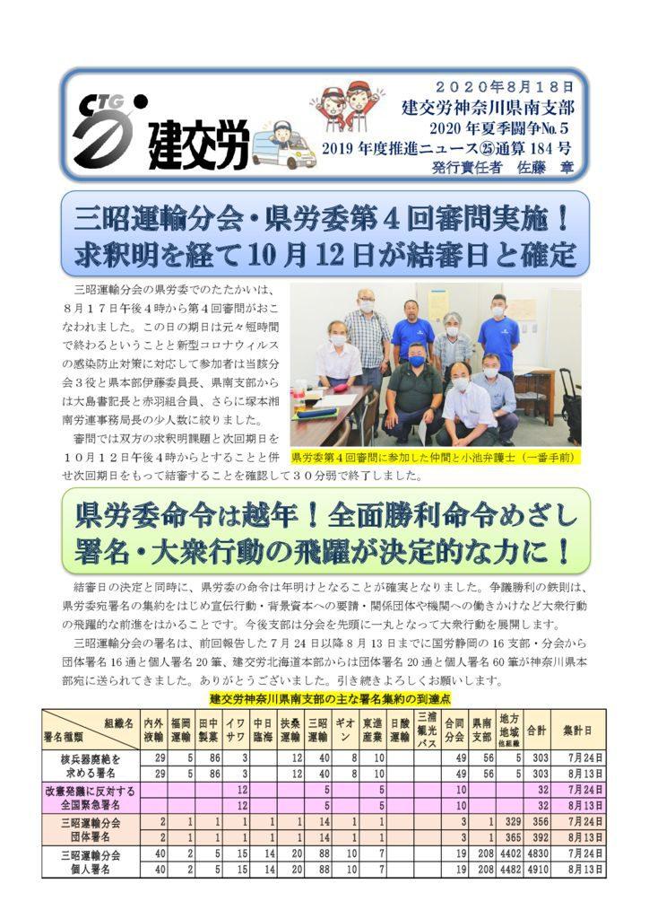 神奈川県南支部推進ニュース 通算184号