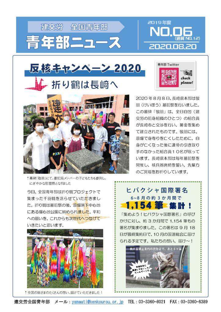 青年部ニュース 通算No.12
