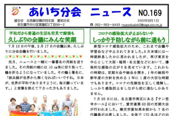 【北信越労職合同支部愛知分会】あいち分会ニュース No.169