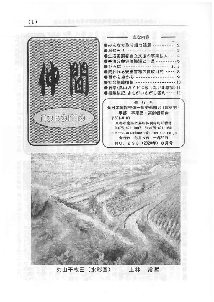 【京都事業団・高齢者部会】仲間 No.293