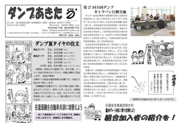 【秋田ダンプ支部】ダンプあきた No.404