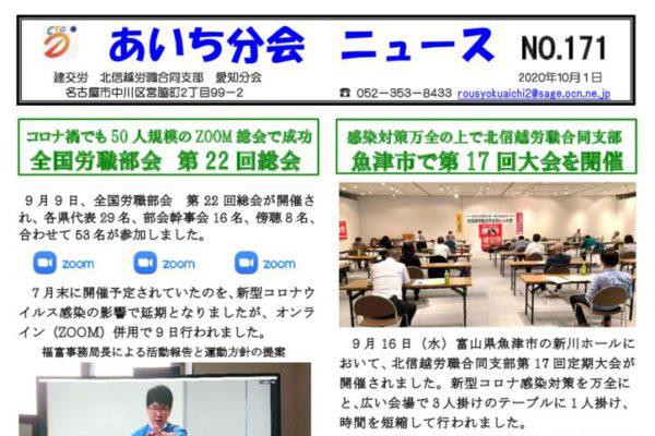 【北信越労職合同支部愛知分会】あいち分会ニュース No.171