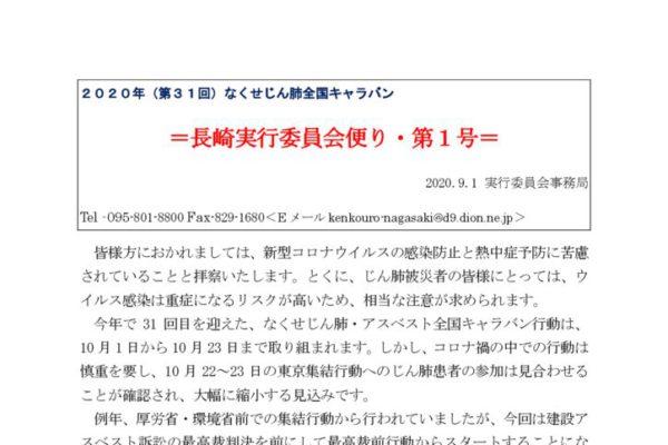 【じん肺キャラバン】長崎実行委員会便り・第1号