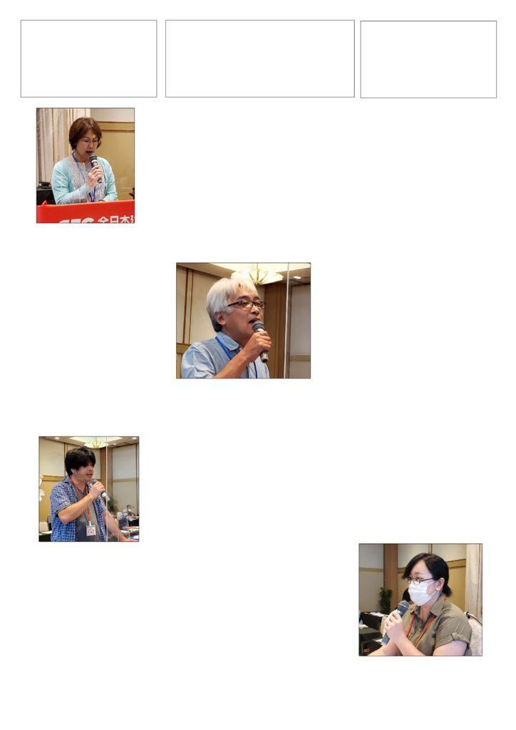 【全国学童保育部会】部会ニュース No.65