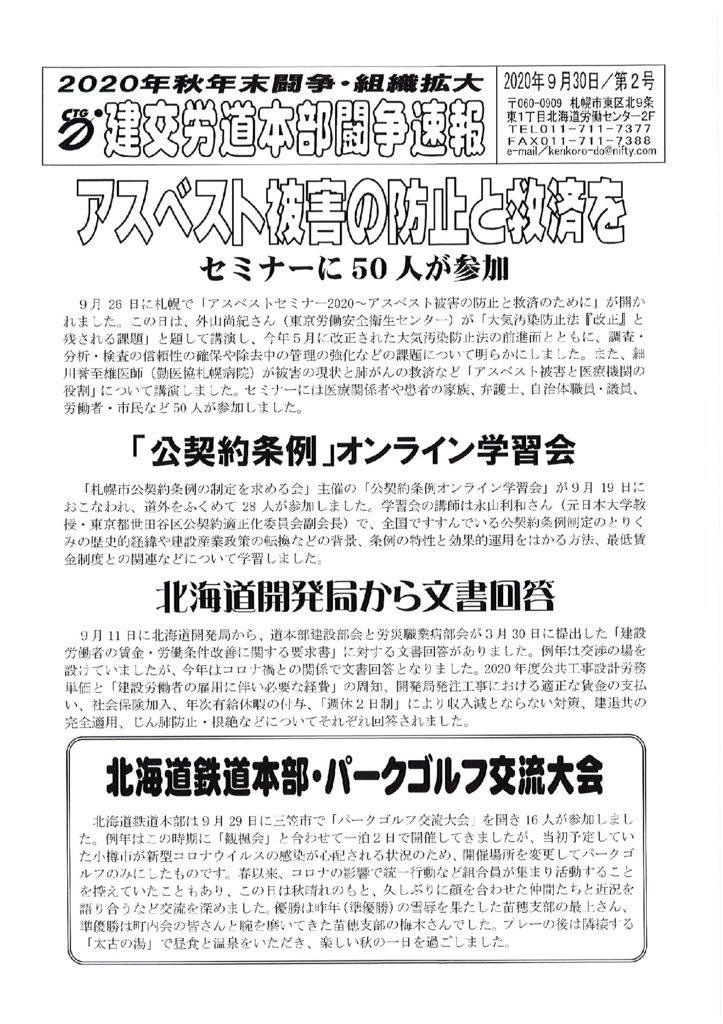 北海道本部秋年末闘争速報 No.2