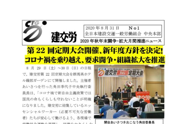 2020年秋年末闘争・拡大月間推進ニュース No.1