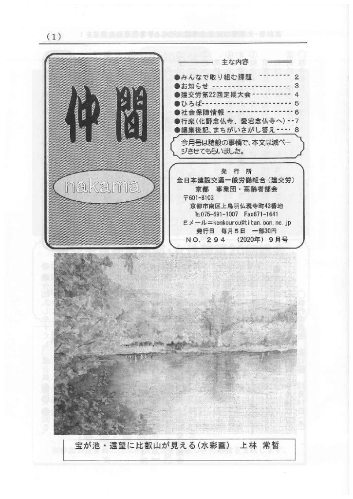 【京都事業団・高齢者部会】仲間 No.294