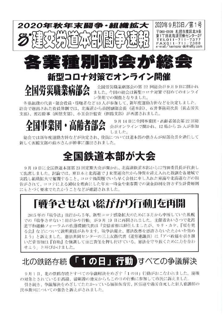 北海道道本部秋年末闘争速報 No.1