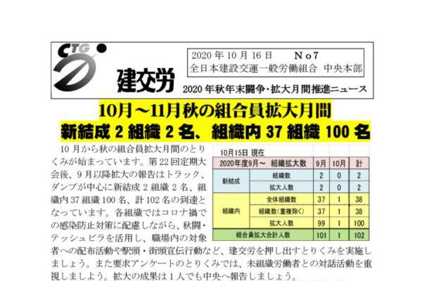 2020年秋年末闘争・拡大月間推進ニュース No.7