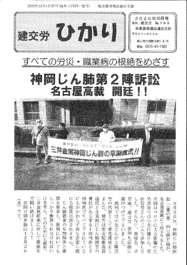 【岐阜農林建設連合支部】ひかり No.199