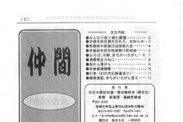 【京都事業団・高齢者部会】仲間 No.295