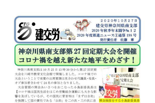 神奈川県南支部推進ニュース 通算198号
