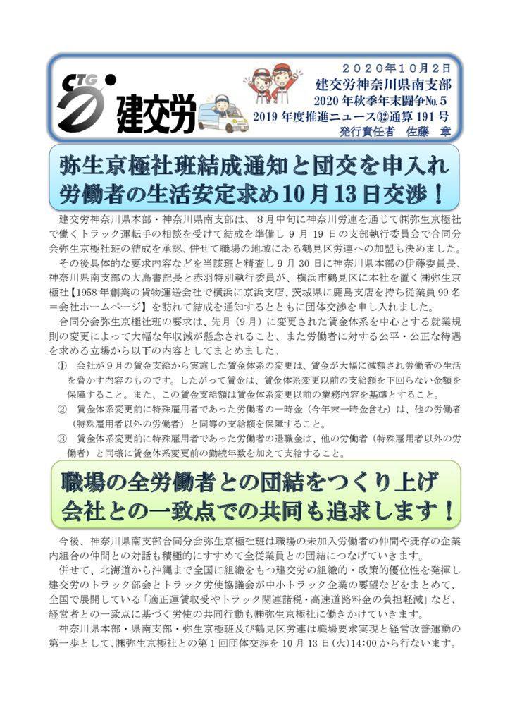 神奈川県南支部推進ニュース 通算191号