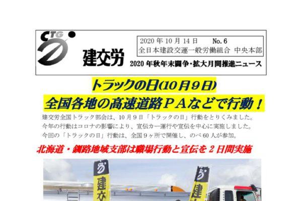 2020年秋年末闘争・拡大月間推進ニュース No.6