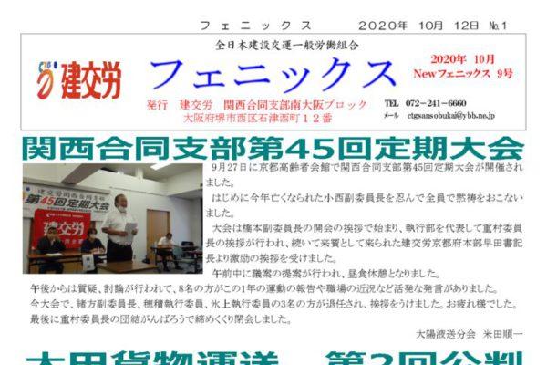 【関西合同支部南大阪ブロック】フェニックス 9号
