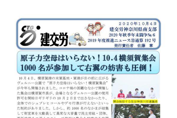 神奈川県南支部推進ニュース 通算192号