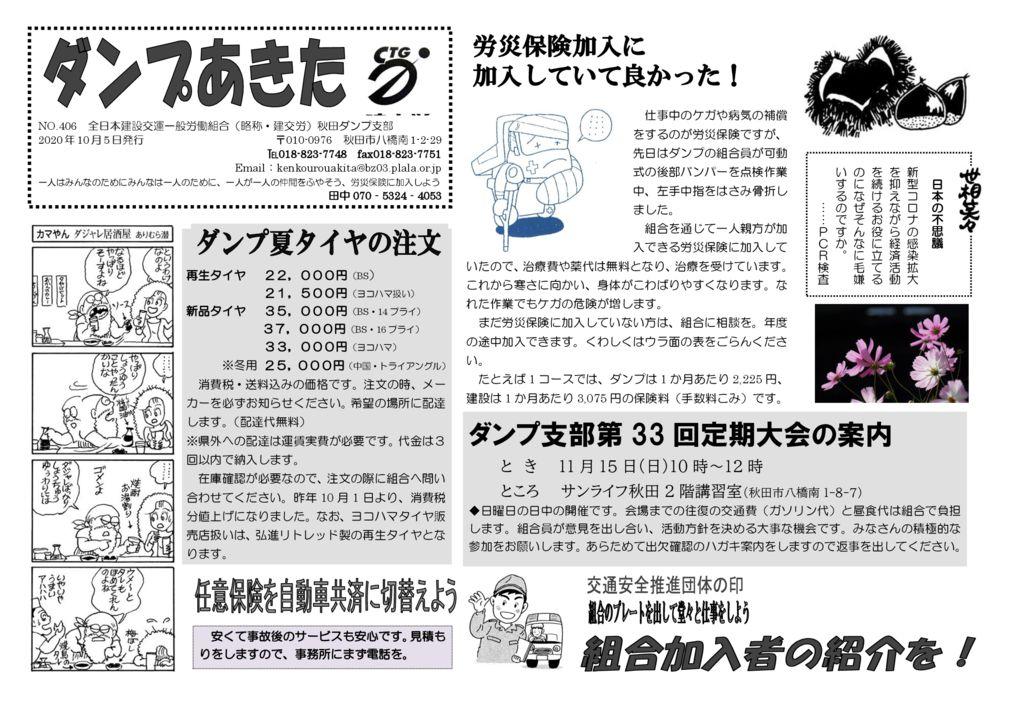 【秋田ダンプ支部】ダンプあきた No.406