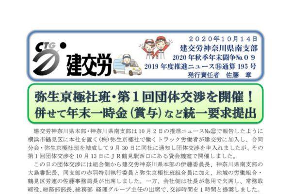 神奈川県南支部推進ニュース 通算195号
