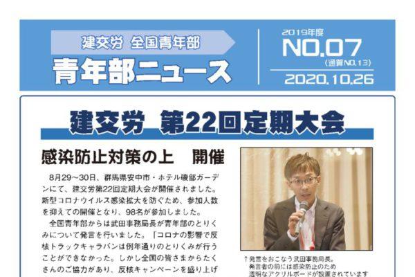 青年部ニュース 通算No.13