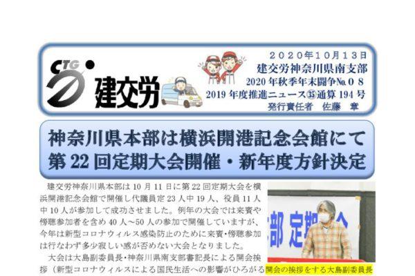神奈川県南支部推進ニュース 通算194号