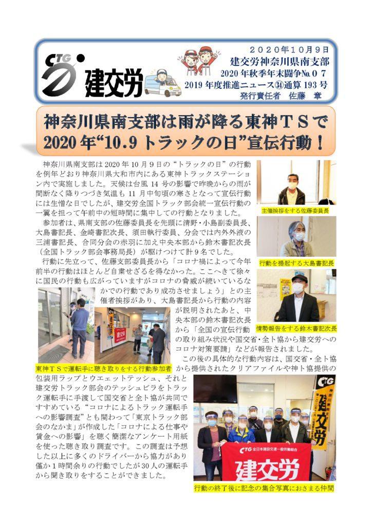 神奈川県南支部推進ニュース 通算193号