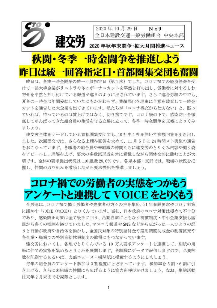 2020年秋年末闘争・拡大月間推進ニュース No.9