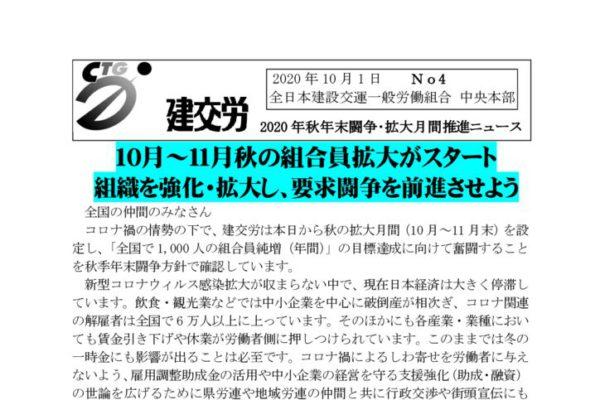 2020年秋年末闘争・拡大月間推進ニュース No.4