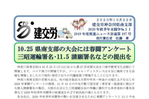 神奈川県南支部推進ニュース 通算197号