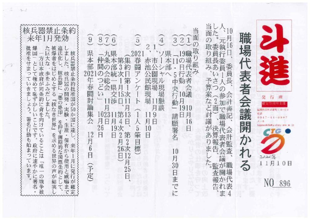 【福岡・田川支部】斗進 No.896