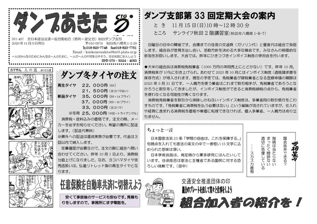 【秋田ダンプ支部】ダンプあきた No.407