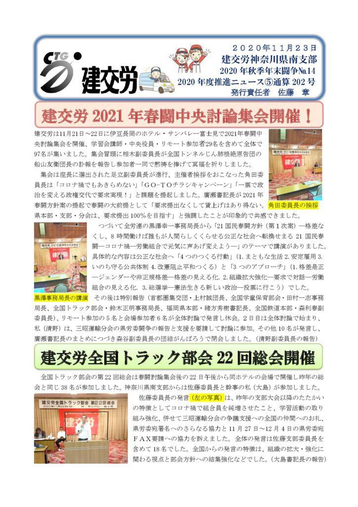 神奈川県南支部推進ニュース 通算202号