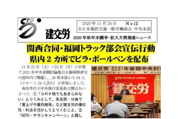 2020年秋年末闘争・拡大月間推進ニュース No.12
