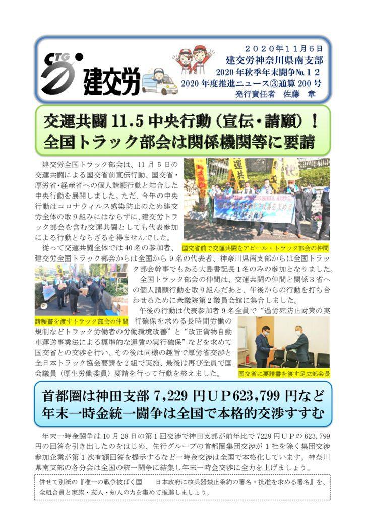 神奈川県南支部推進ニュース 通算200号