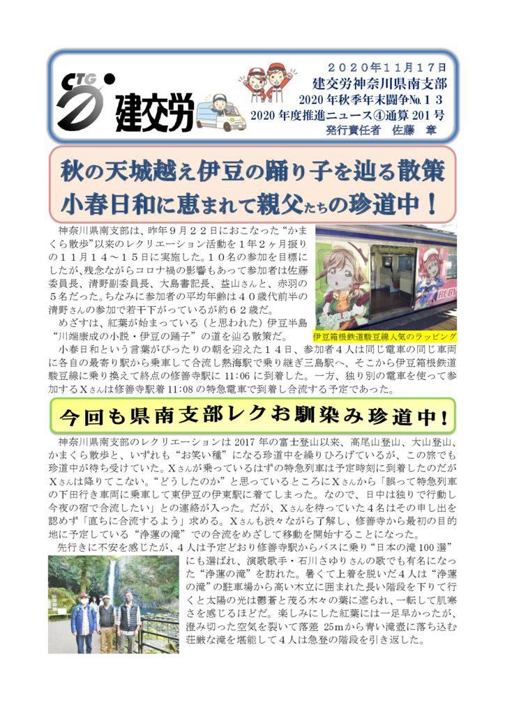 神奈川県南支部推進ニュース 通算201号