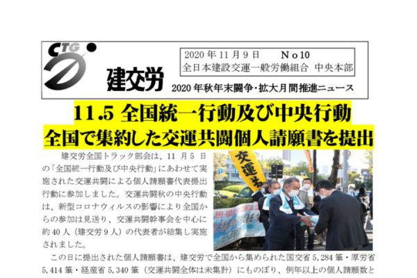 2020年秋年末闘争・拡大月間推進ニュース No.10