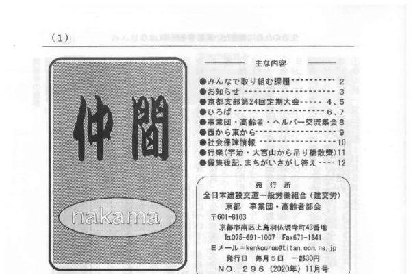 【京都事業団・高齢者部会】仲間 No.296