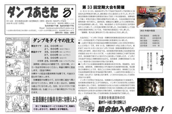 【秋田ダンプ支部】ダンプあきた No.408