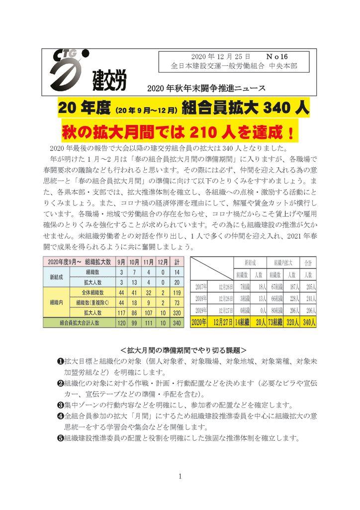 2020年秋年末闘争推進ニュース No.16