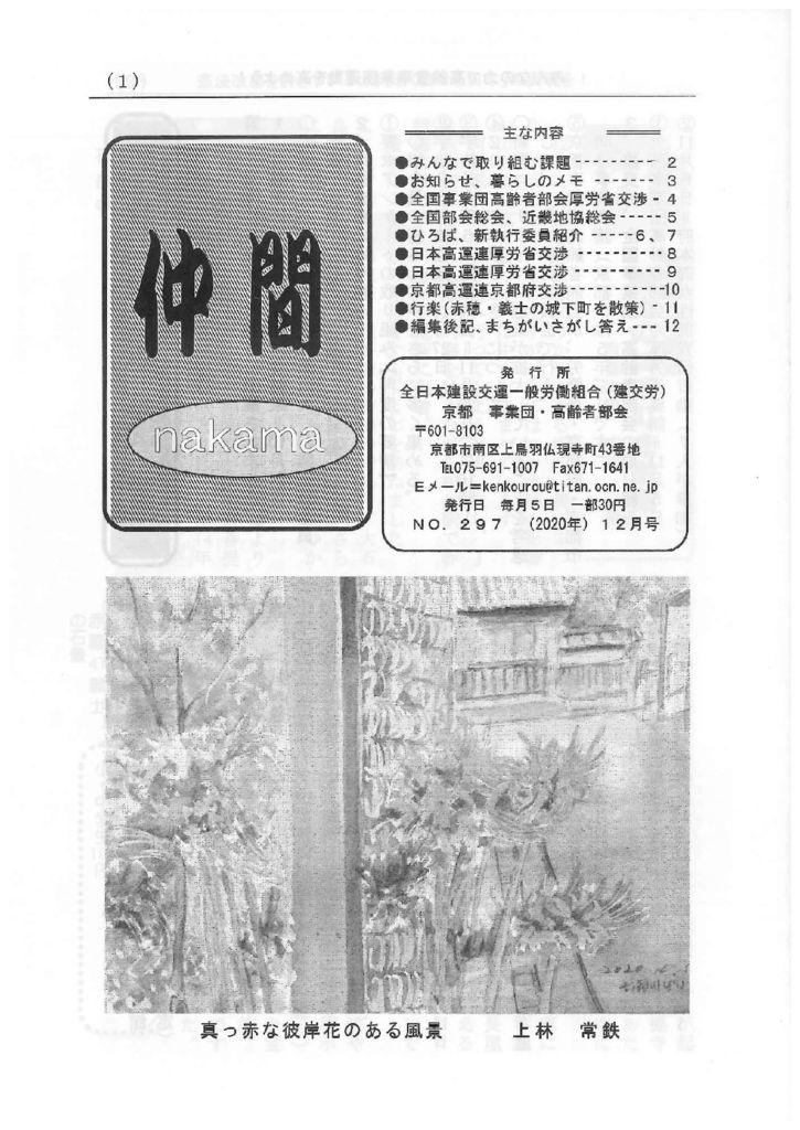 【京都事業団・高齢者部会】仲間 No.297