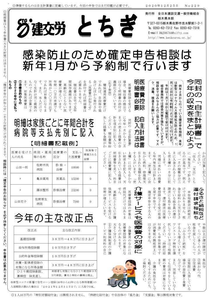 【栃木県本部】とちぎ No.229