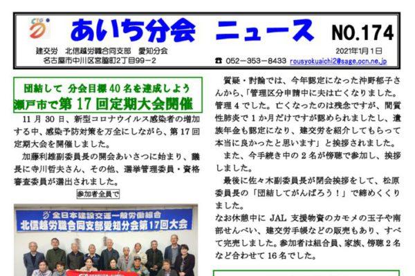 【北信越労職合同支部愛知分会】あいち分会ニュース No.174