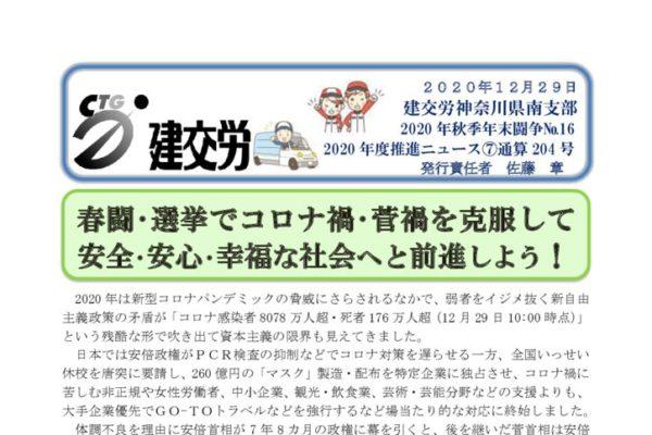 神奈川県南支部推進ニュース 通算204号