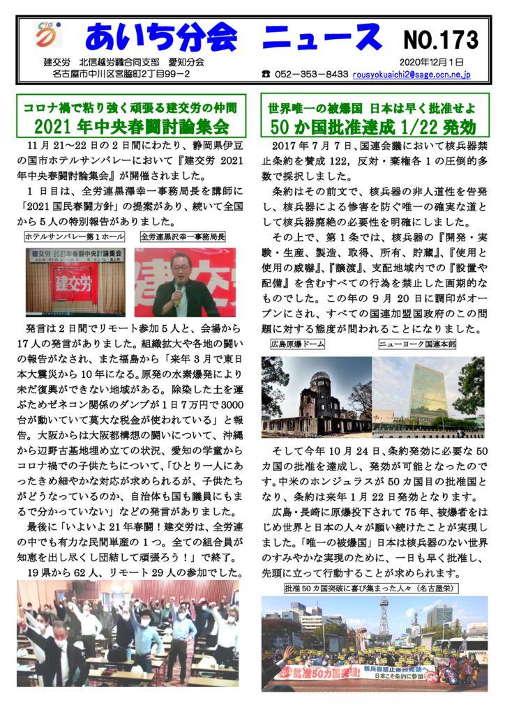 【北信越労職合同支部愛知分会】あいち分会ニュースNo.173